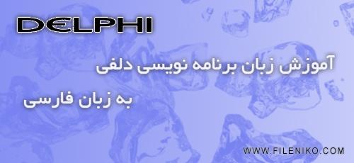 delphiiii