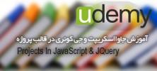 javascript.jq