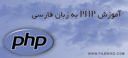 دانلود ویدیوهای آموزش PHP به زبان فارسی