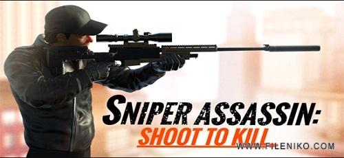 دانلود Sniper 3D Assassin 1.17.5  بازی تک تیرانداز اندروید + مود