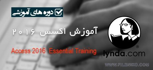 دانلود Lynda Access 2016 Essential Training آموزش اکسس ۲۰۱۶