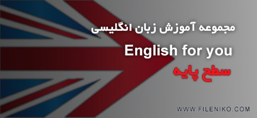 eng.for.u1