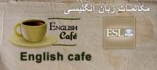 engcafe