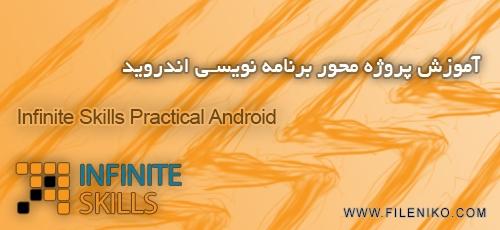 دانلود Infinite Skills Practical Android آموزش پروژه محور برنامه ...... آموزش پروژه محور برنامه نویسی اندروید · infinite.android