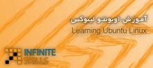 infinite.ubunto