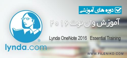 onenote2016