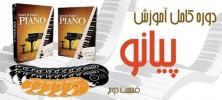 piano-part2