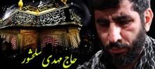 salahshour-6-moharam