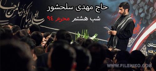 salahshour-8-moharam