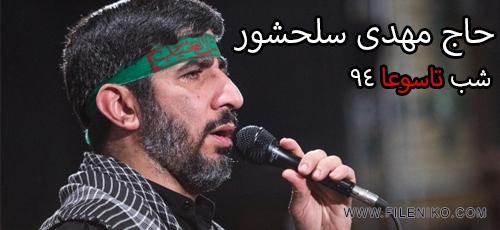 salahshour-9-moharam