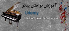 udemy.piano