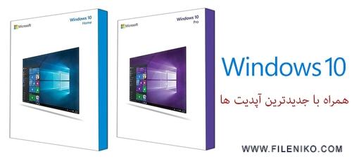 windows-10-updated
