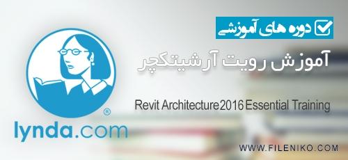 دانلود ویدیوهای آموزشی Revit Architecture 2016 Essential Training
