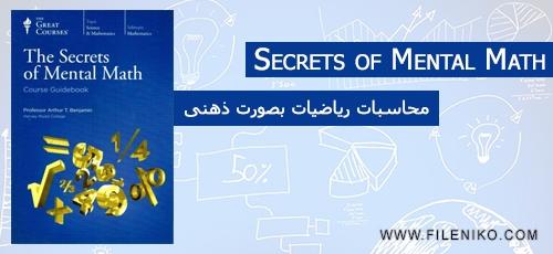 Secrets-of-Mental-Math
