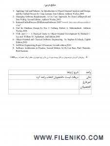آموزش مهندسی نرم افزار به زبان فارسی آموزش اکادمیک آموزش برنامه نویسی آموزش نرم افزارهای مهندسی کامپیوتر مالتی مدیا مطالب ویژه