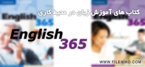 eng365