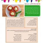 دانلود مجله ی الکترونیکی رژیم و سلامت دکتر کرمانی-شماره ۷ مالتی مدیا مجله