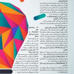 دانلود ماهنامه دانشجویار شماره 11 مالتی مدیا مجله
