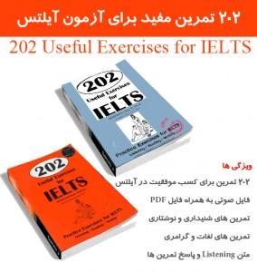 دانلود کتاب 202 تمرین مفید آزمون آیلتس 202Useful exercises for ielts آموزش زبان مالتی مدیا