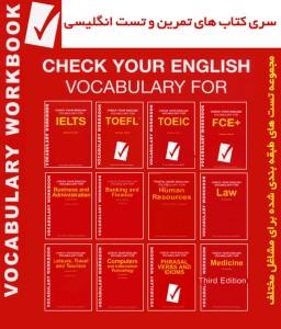دانلود کتاب های تست Check Your Vocabulary آموزش زبان مالتی مدیا
