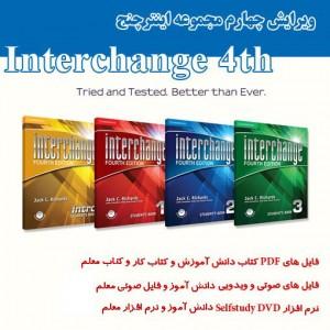 دانلود کتاب های اینترچنج ویرایش چهارم Interchange 4th edition آموزش زبان مالتی مدیا