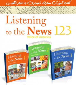 Listening-to-the-News