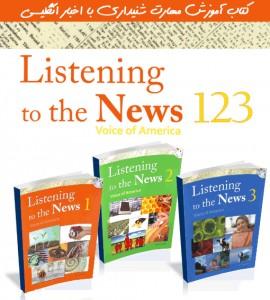 دانلود سری کتاب های تقویت مهارت شنیداری با اخبار Listening to the News آموزش زبان مالتی مدیا