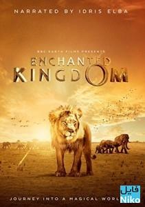 دانلود مستند  Enchanted Kingdom 2014 پادشاهی جادویی با دوبله فارسی مالتی مدیا مستند