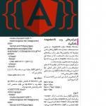دانلود ماهنامه تخصصی دانشجویار-شماره ۱۳ مالتی مدیا مجله
