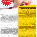 دانلود ماهنامه سلامت و رژیم عیدانه ۹۵ مالتی مدیا مجله