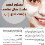 دانلود مجله الکترونیکی رژیم و سلامت دکتر کرمانی-شماره ۹ مالتی مدیا مجله