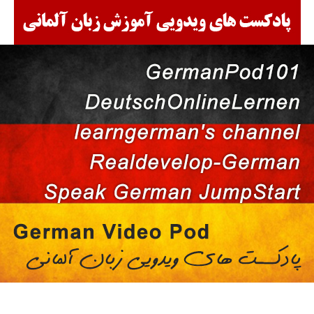 دانلود پادکست های ویدویی زبان آلمانی German Video Pod آموزش زبان مالتی مدیا