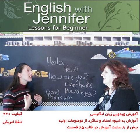 دانلود فیلم های آموزش مقدماتی زبان انگلیسی Learn English with Jennifer آموزش زبان مالتی مدیا