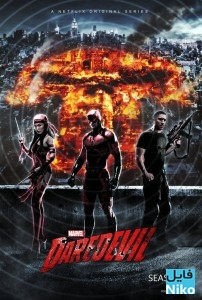 دانلود سریال Marvels Daredevil فصل دوم با زیرنویس فارسی مالتی مدیا مجموعه تلویزیونی مطالب ویژه