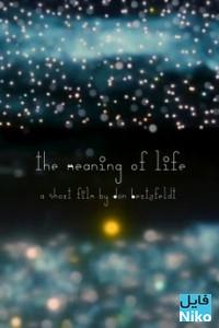 دانلود انیمیشن کوتاه معنای زندگی – The Meaning of Life انیمیشن مالتی مدیا