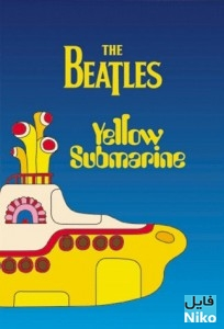 دانلود انیمیشن زیردریایی زرد – Yellow Submarine انیمیشن مالتی مدیا