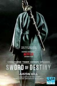 دانلود فیلم سینمایی Crouching Tiger, Hidden Dragon: Sword of Destiny با زیرنویس فارسی اکشن درام فیلم سینمایی ماجرایی مالتی مدیا
