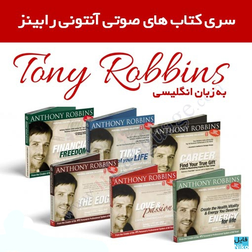 Anthony-Robbins-Books