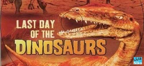 آخرین روز دایناسورها