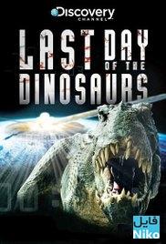 دانلود مستند Last Day of the Dinosaurs 2010 آخرین روز دایناسورها با زیرنویس فارسی مالتی مدیا مستند
