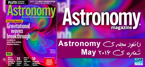 astroMay