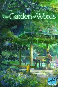 دانلود انیمه باغ واژگان - Garden of Words انیمیشن مالتی مدیا