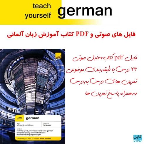 دانلود کتاب زبان آلمانی به همراه فایل صوتی Teach Yourself German آموزش زبان مالتی مدیا
