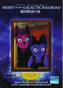 دانلود انیمیشن شبی در قطار کهکشانی – Night on the Galactic Express انیمیشن مالتی مدیا
