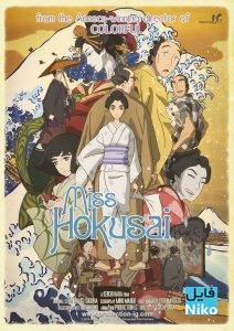 دانلود انیمه خانم هوکوسای – Miss Hokusai انیمیشن مالتی مدیا