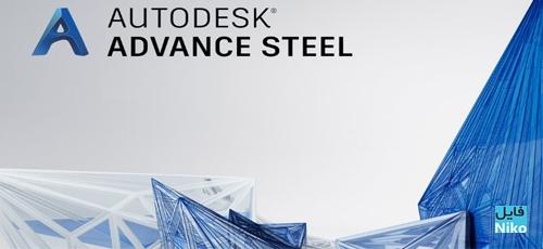 autodesk-advance-steel