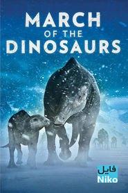 دانلود انیمیشن رژهی دایناسورها – March of the Dinosaurs با زیرنویس فارسی انیمیشن مالتی مدیا
