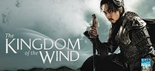 Kingdom_of_the_wind