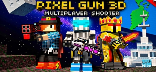 دانلود Pixel Gun 3D 11.3.0  بازی پرطرفدار تفنگداران پیکسلی اندروید + مود + دیتا