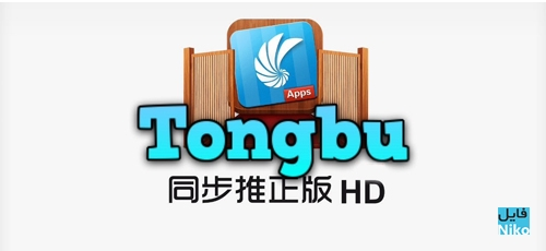 Tongbu-Assistant